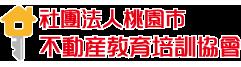 社團法人桃園市不動產教育培訓協會 Logo